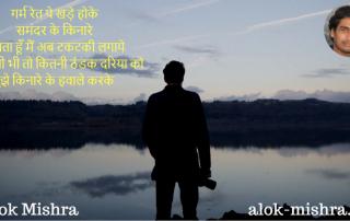 alok-mishra-poems-hindi-shayari