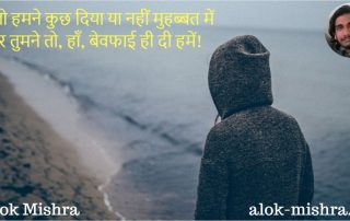 Hindi Shayaris Alok Mishra