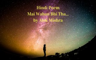 hindi-poem-by-alok-mishra