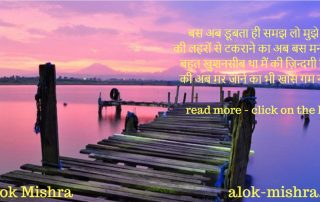 main-hindi-poem-by-alok-mishrajpg