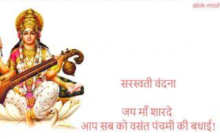 Saraswati Puja Vasant Panchmi