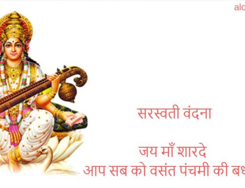 Saraswati Vandana Poem in Hindi