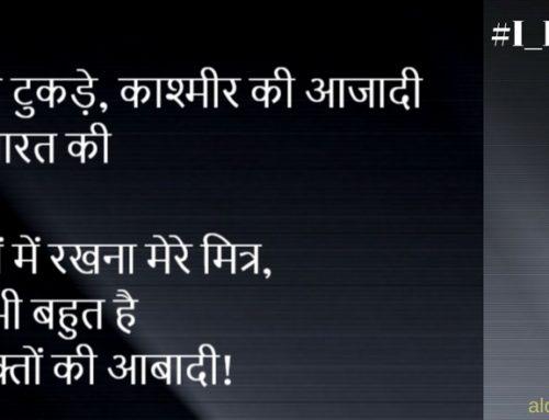 Bharat ke Tukde: Poem on Patriotism vs Anti-nationalism