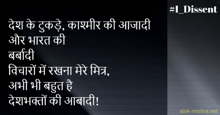 poem on nationalism patriotism Alok Mishra