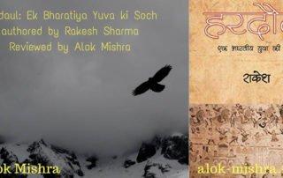 Hardaul Rakesh Book Review