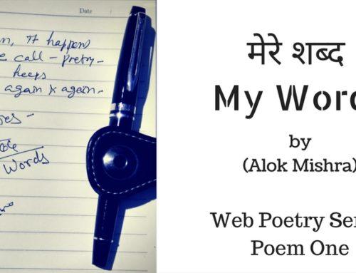 मेरे शब्द | My Words | Web Poetry Series – Poem One