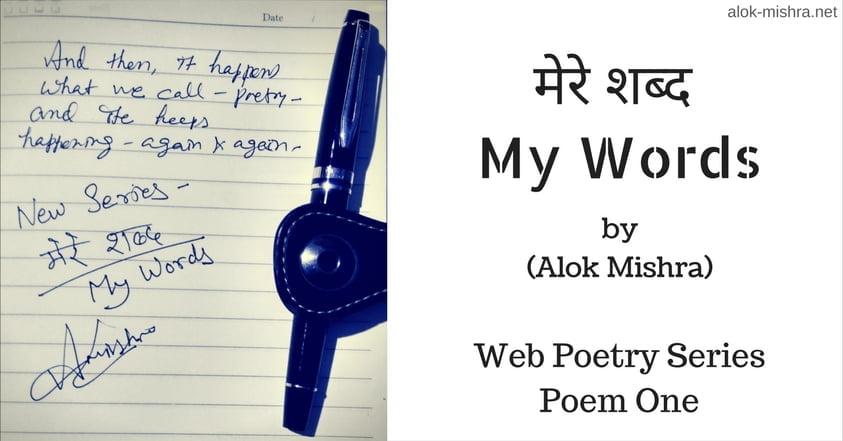 My Words Poem One Hindi English