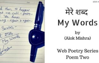 My Words Poem Two Hindi English