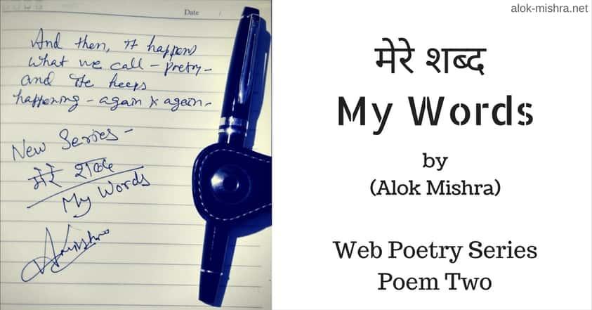 My Words Poem Two Hindi English