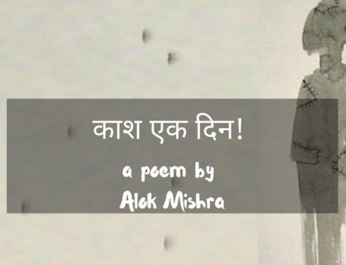 Kash ek Din: Hindi Poem