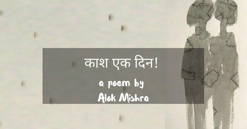 kash ek din poem Hindi