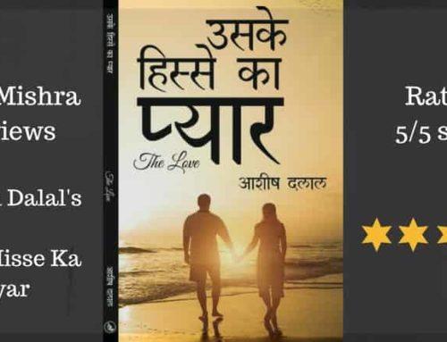 Uske Hisse Ka Pyar
