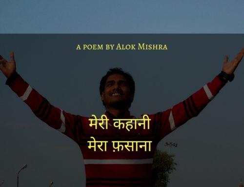 मेरी कहानी, मेरा फ़साना (meri kahani, mera fasana) – a poem