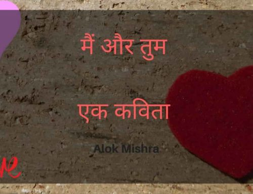 मैं और तुम – the valentine poem
