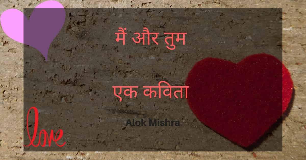 Valentine Poem Main Aur Tum