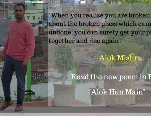 मैं आलोक हूँ | कविता – Hindi Poem