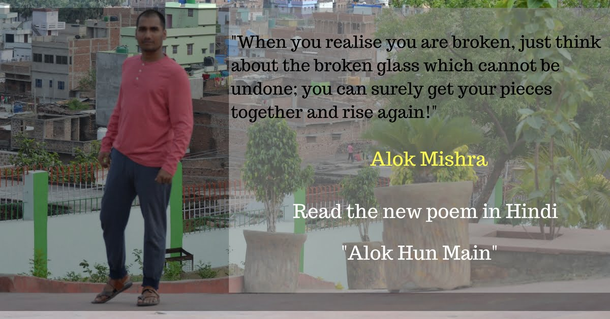 Alok Hun Main Poem By Alok Mishra
