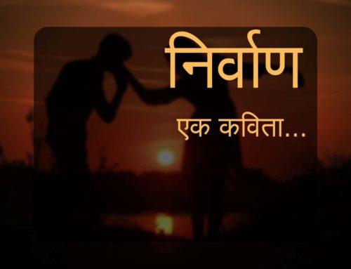 निर्वाण – Hindi Poem