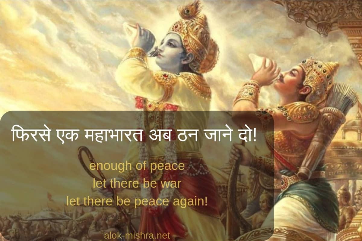 Firse Mahabharata Poem Sainik India Alok