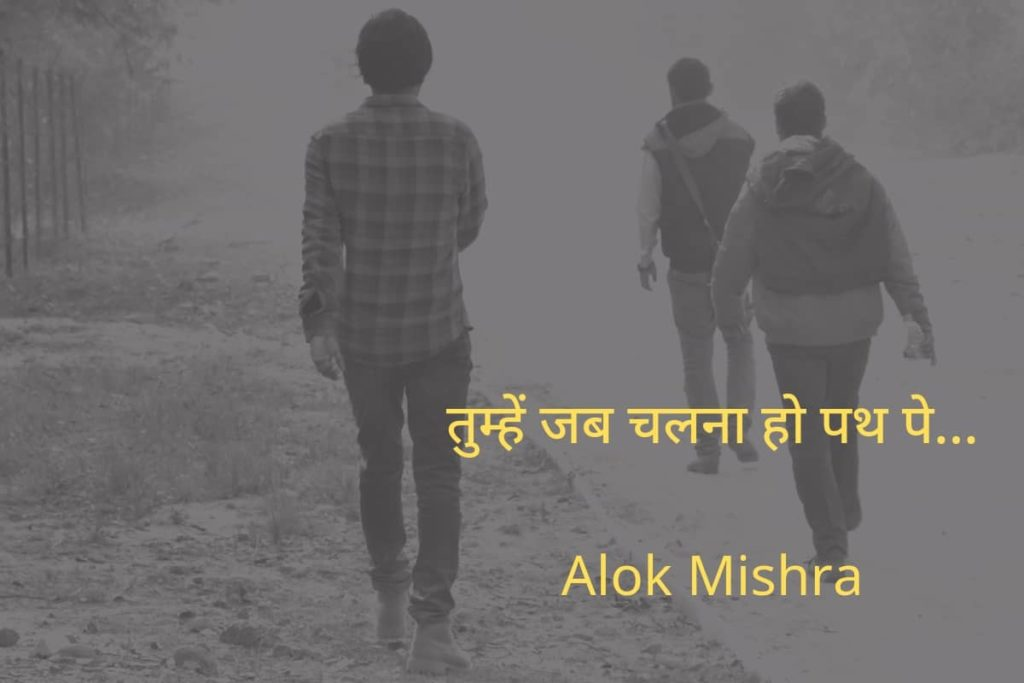 Tumhen jab chalna ho poem Hindi Motivational Alok Mishra