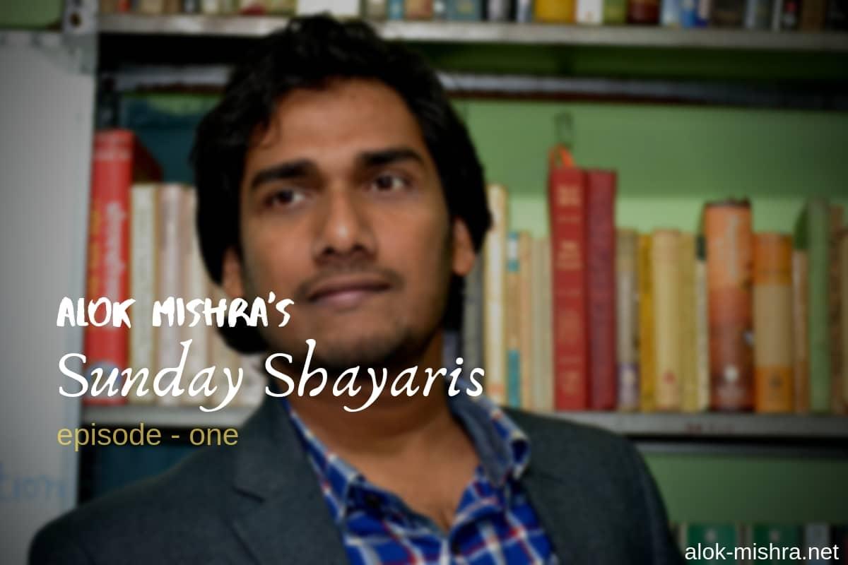 Sunday Shayaris By Alok Mishra - Episode One