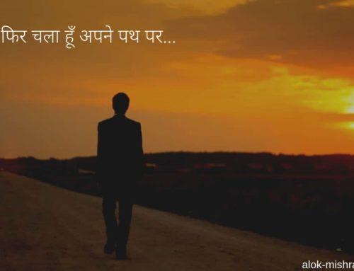 फिर चला हूँ अपने पथ पर… Hindi Poem