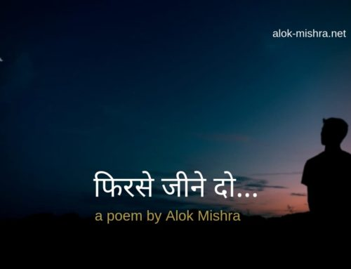 फिरसे जीने दो – कविता (firse jine do Hindi poem)
