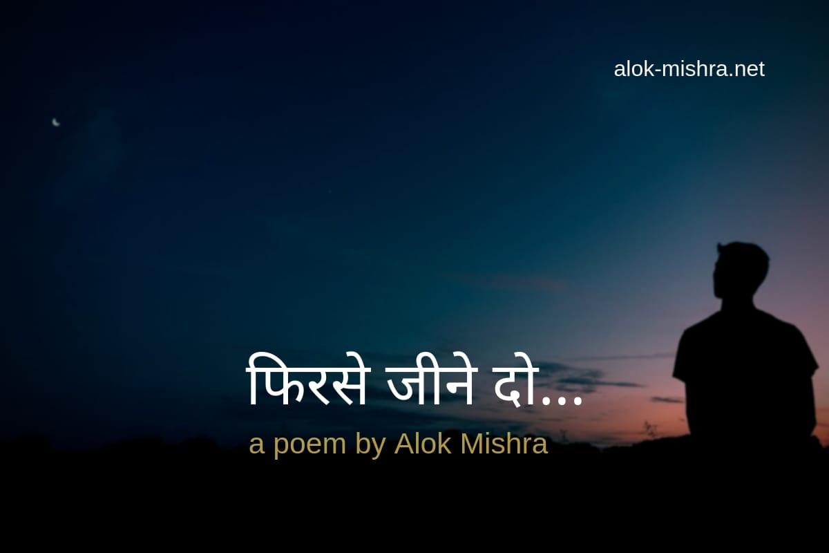 Firse Jine Do Kavita Hindi Alok