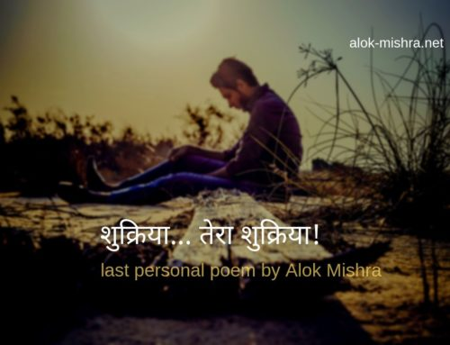 शुक्रिया… तेरा शुक्रिया! last personal poem