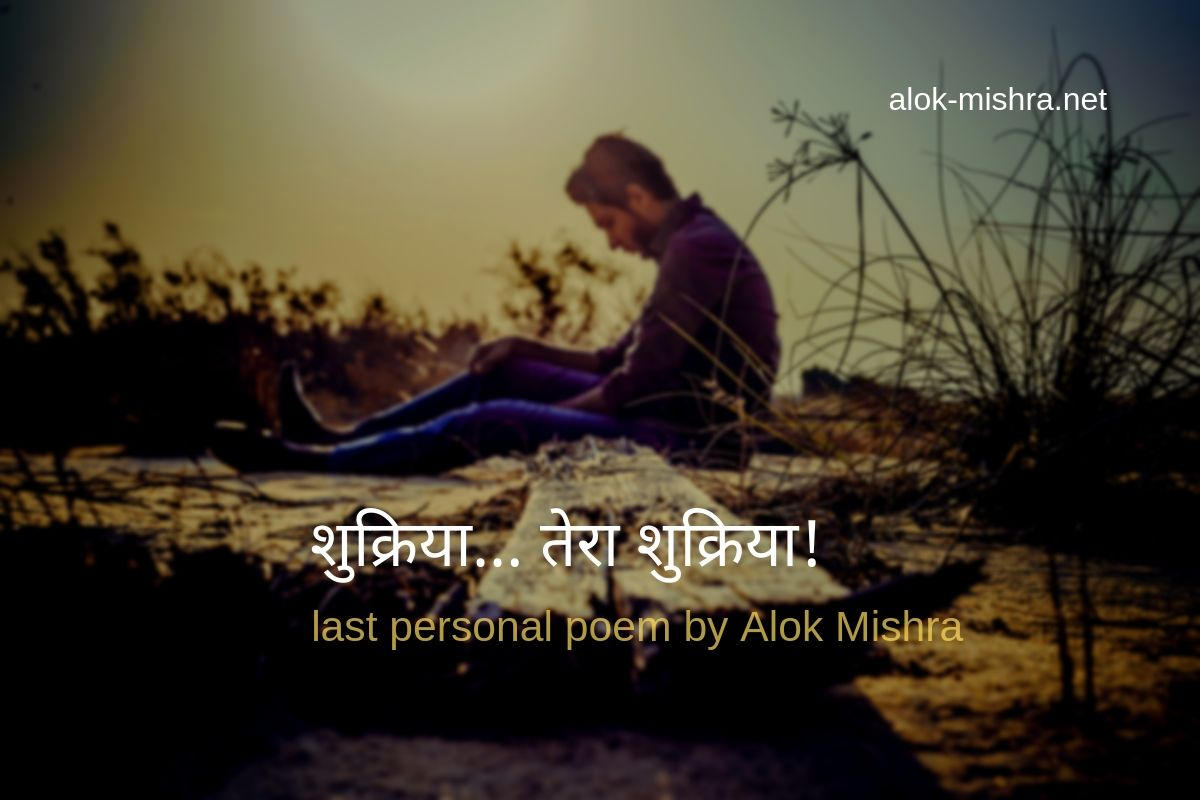 Tera Shukriya Poem Alok Mishra Hindi Sad Poems Heart Break