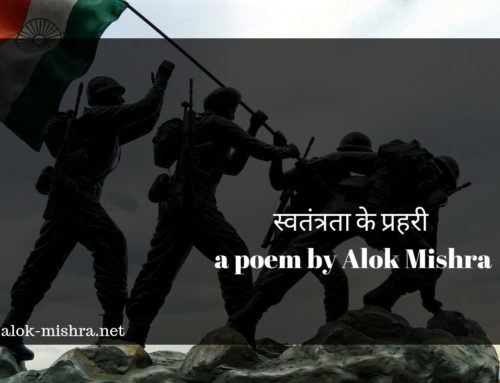 स्वतंत्रता के प्रहरी – Independence Day Poem – Hindi