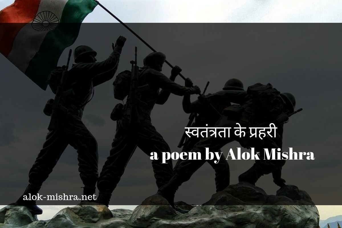 Independence Day Poems Hindi