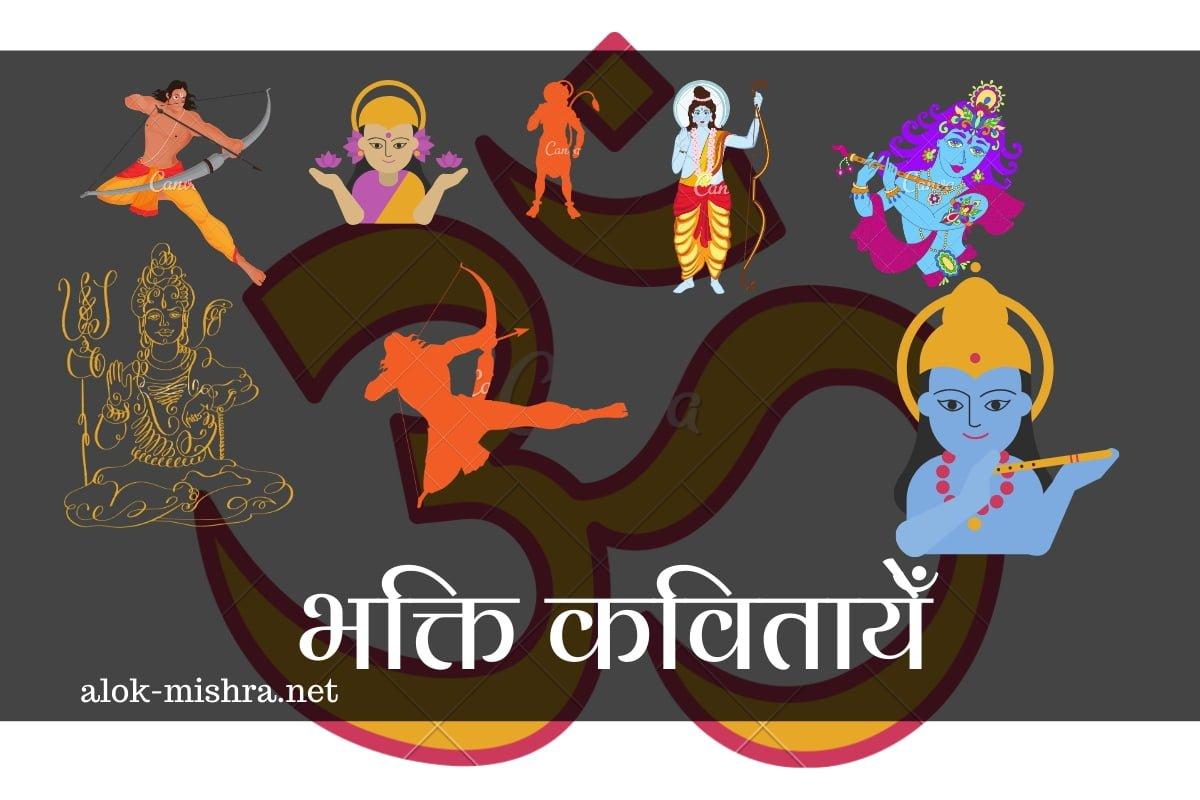 Bhakti Kavitayen Post Alok Mishra Nidhi Parikh